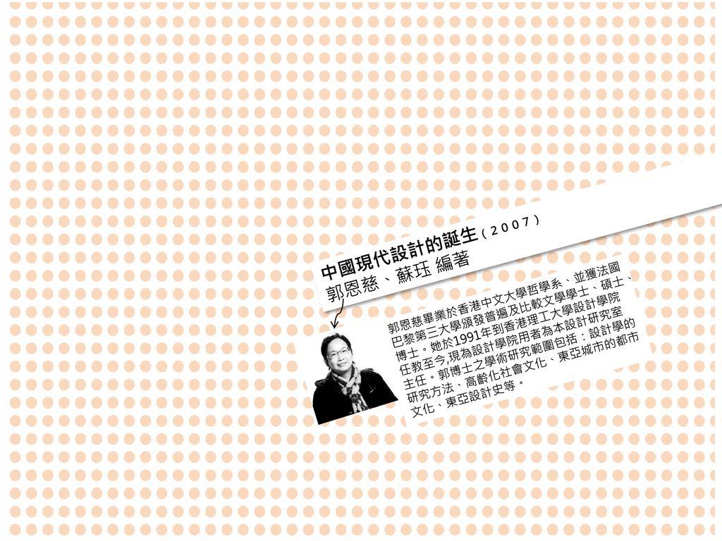 中國現代設計的誕生(2007) 郭恩慈、蘇珏 編著.