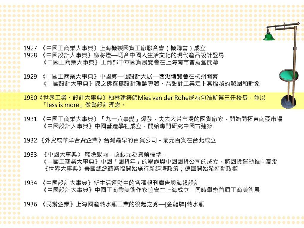 1927 《中國工商業大事典》上海機製國貨工廠聯合會(機聯會)成立