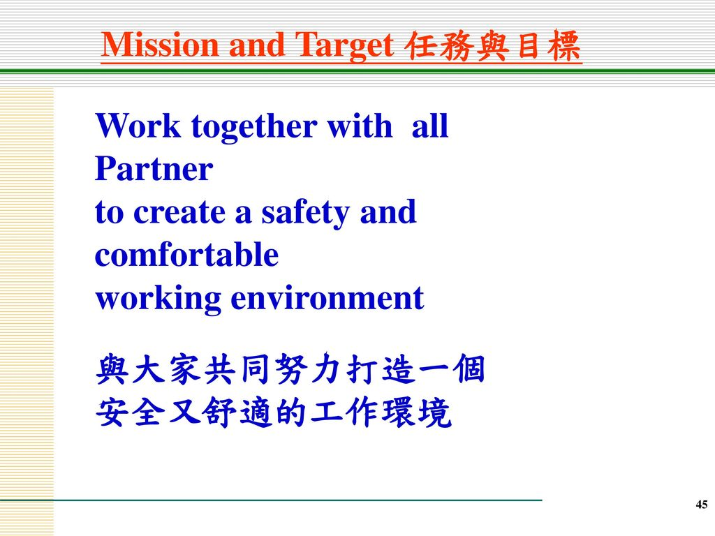 Mission and Target 任務與目標