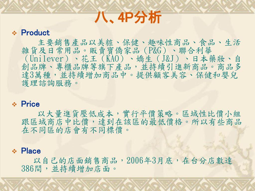 八、4P分析 Product.