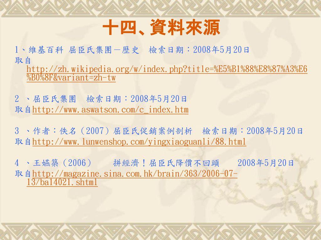 十四、資料來源 1、維基百科 屈臣氏集團-歷史 檢索日期:2008年5月20日