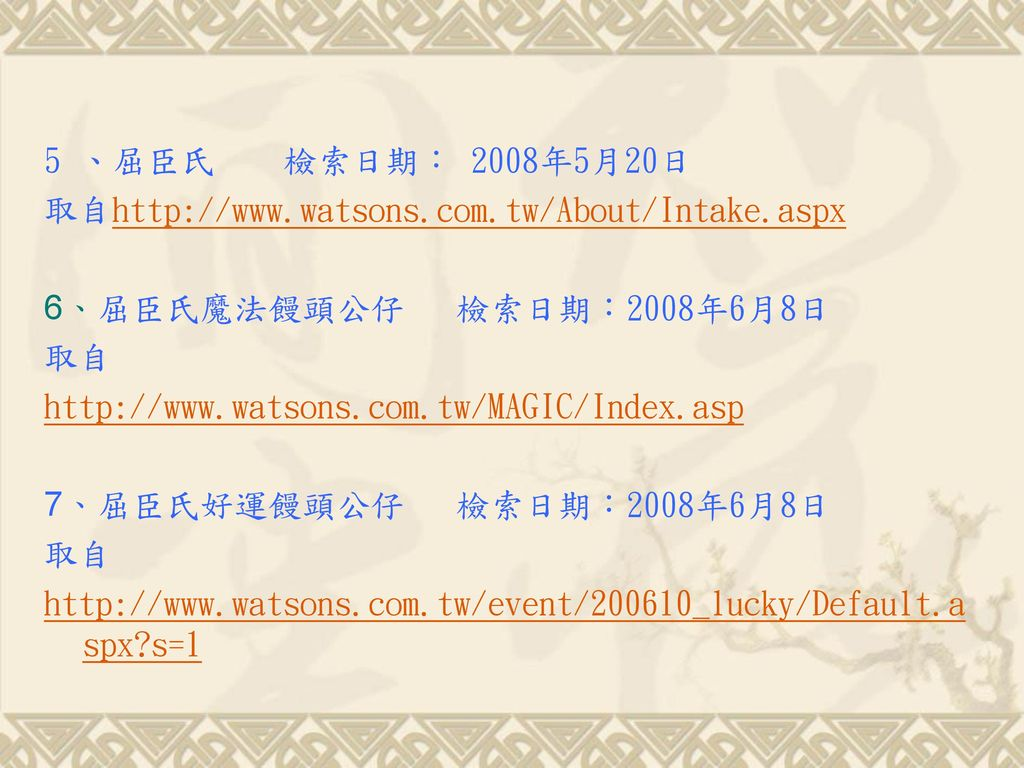 5 、屈臣氏 檢索日期: 2008年5月20日 取自http://www.watsons.com.tw/About/Intake.aspx. 6、屈臣氏魔法饅頭公仔 檢索日期:2008年6月8日