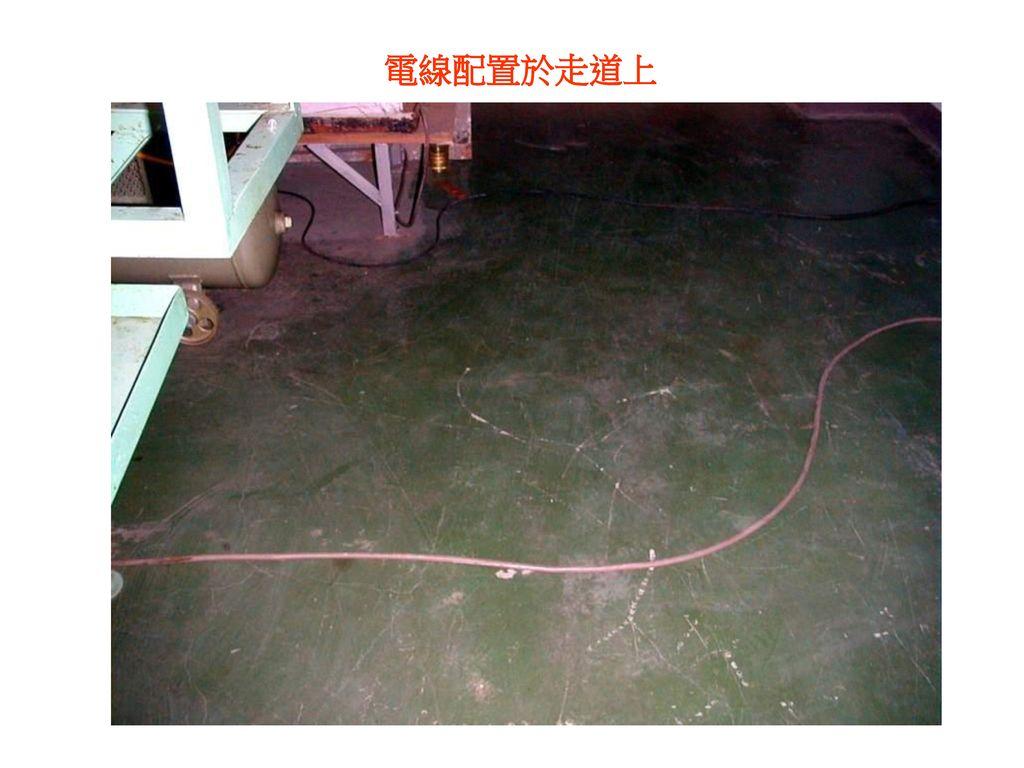 電線配置於走道上