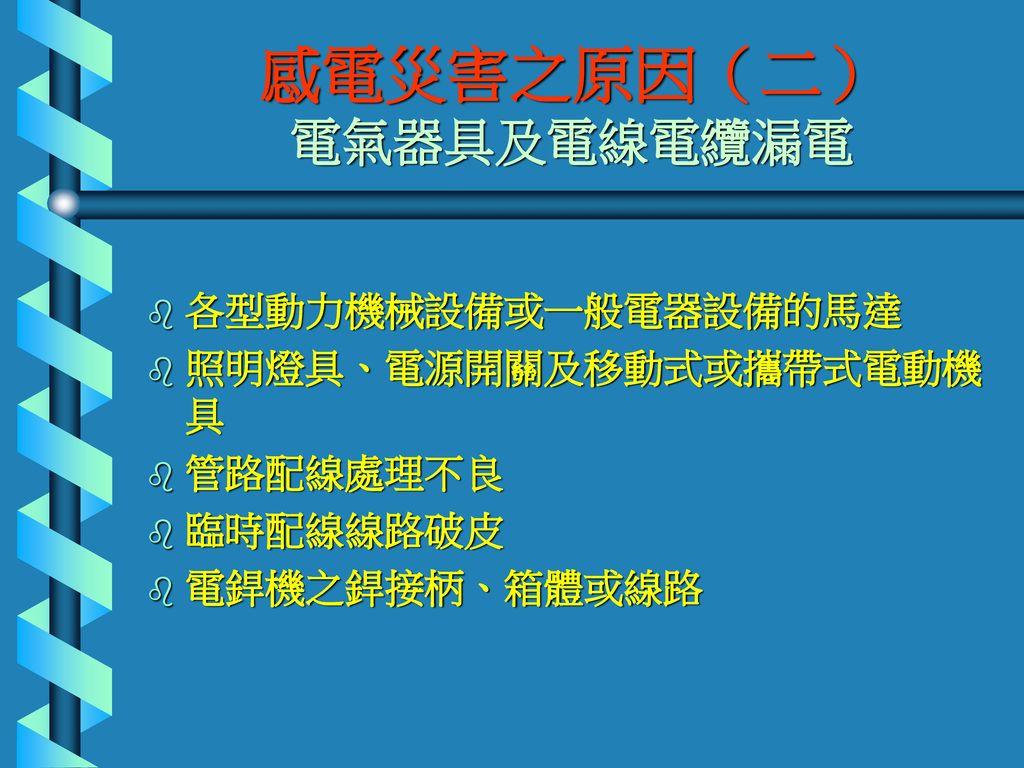 感電災害之原因(二) 電氣器具及電線電纜漏電