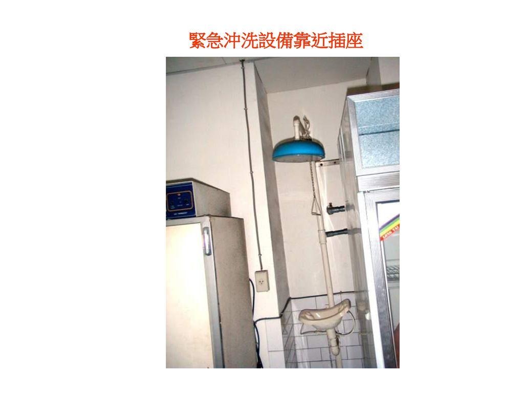 緊急沖洗設備靠近插座