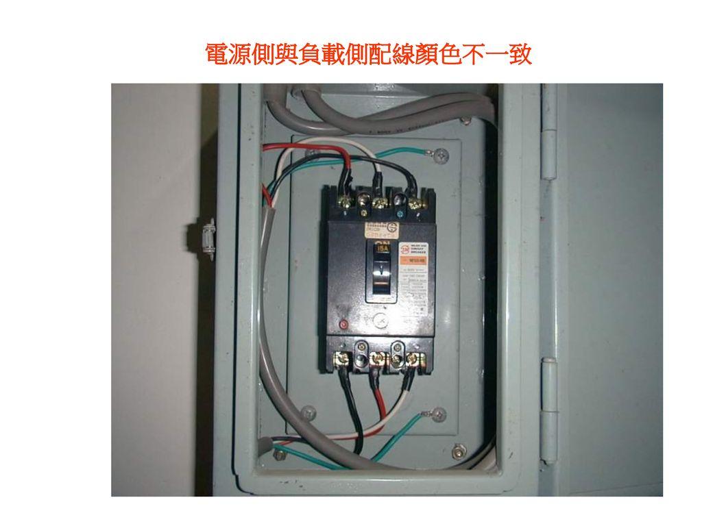 電源側與負載側配線顏色不一致