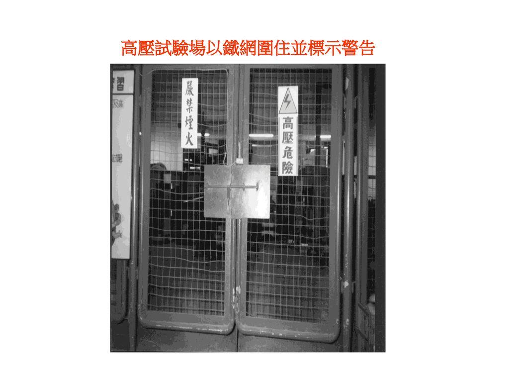 高壓試驗場以鐵網圍住並標示警告