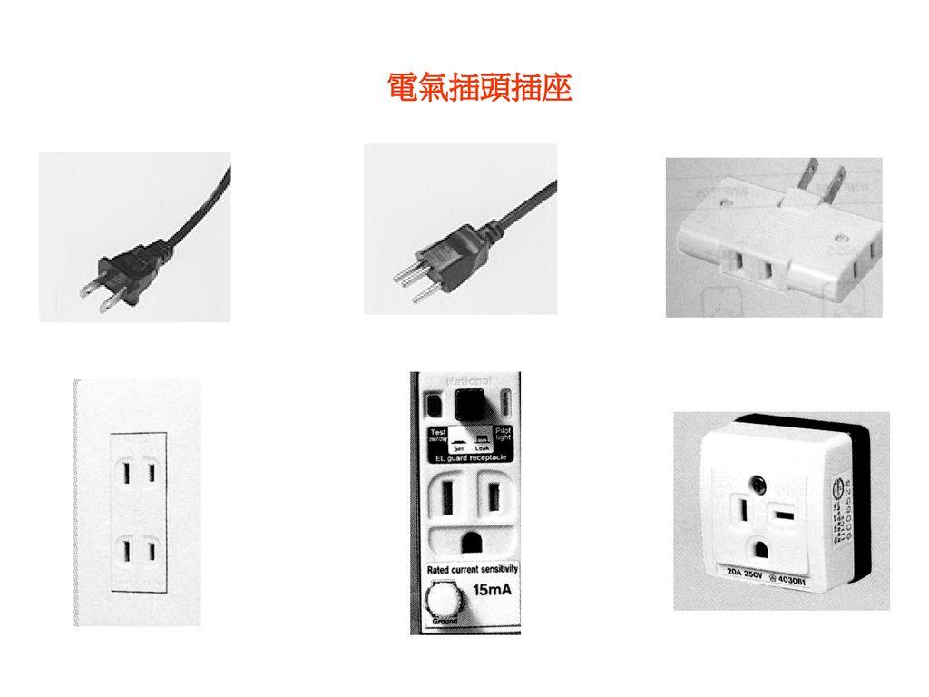 電氣插頭插座