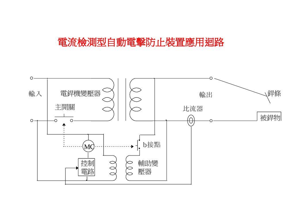電流檢測型自動電擊防止裝置應用迴路