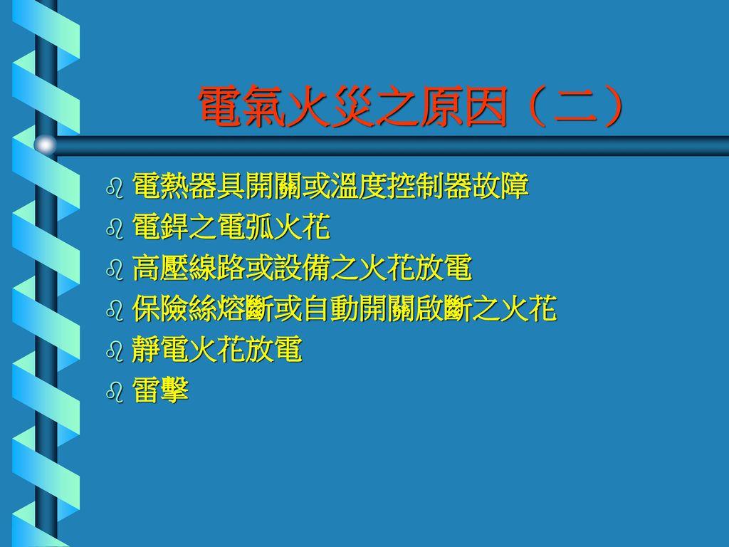 電氣火災之原因(二) 電熱器具開關或溫度控制器故障 電銲之電弧火花 高壓線路或設備之火花放電 保險絲熔斷或自動開關啟斷之火花 靜電火花放電
