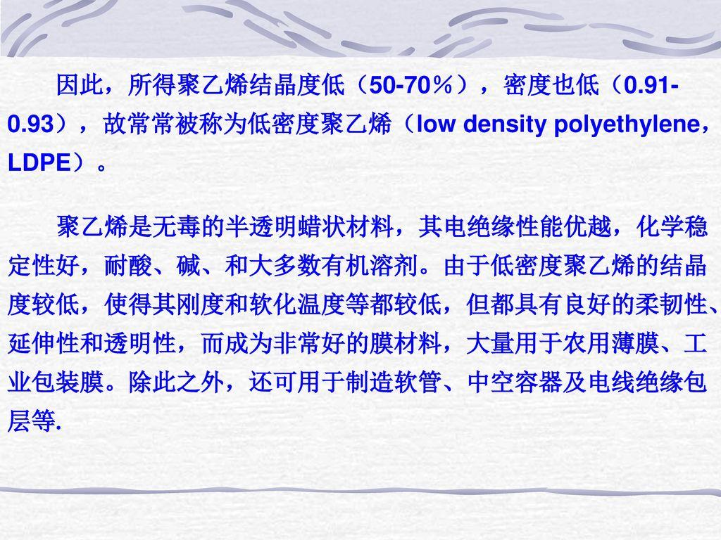 因此,所得聚乙烯结晶度低(50-70%),密度也低(0. 91-0