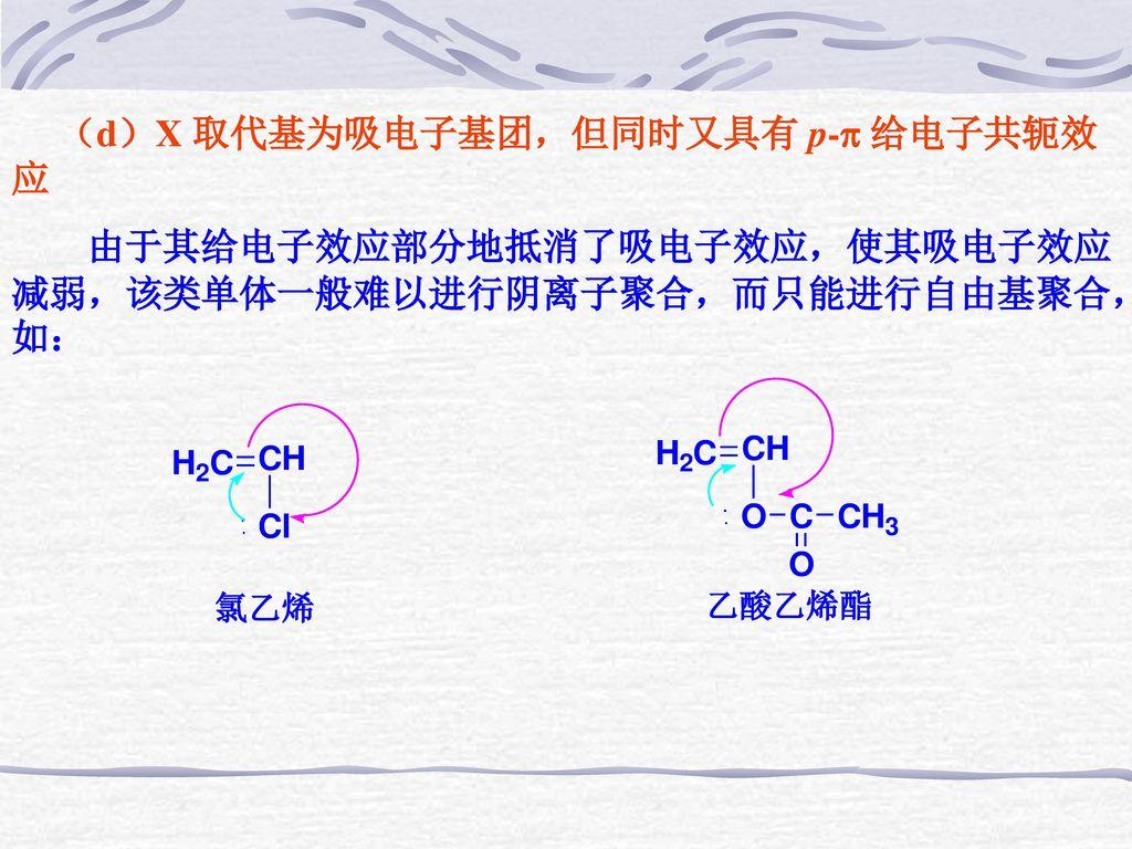 (d)X 取代基为吸电子基团,但同时又具有 p-p 给电子共轭效 应