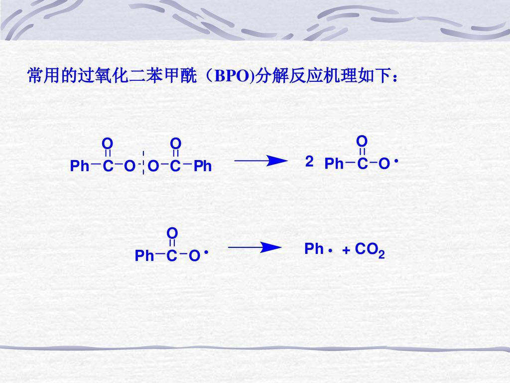 常用的过氧化二苯甲酰(BPO)分解反应机理如下: