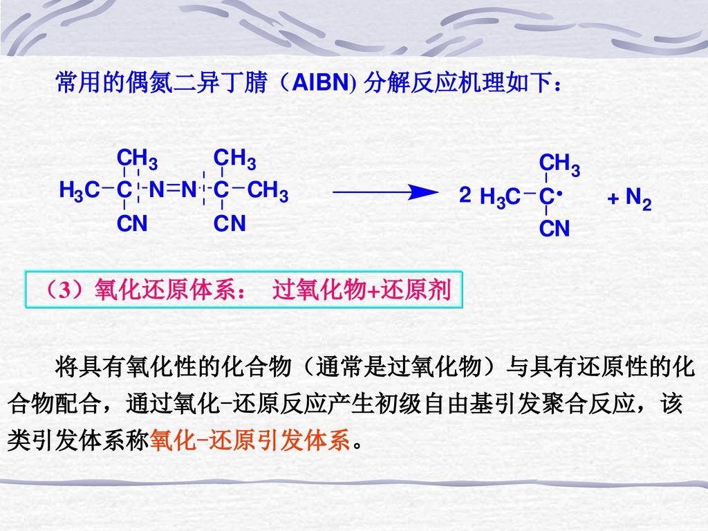 常用的偶氮二异丁腈(AIBN) 分解反应机理如下: