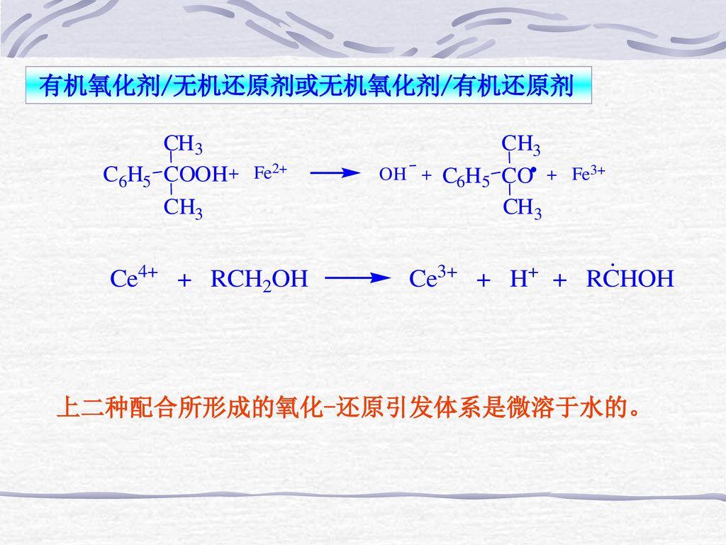有机氧化剂/无机还原剂或无机氧化剂/有机还原剂