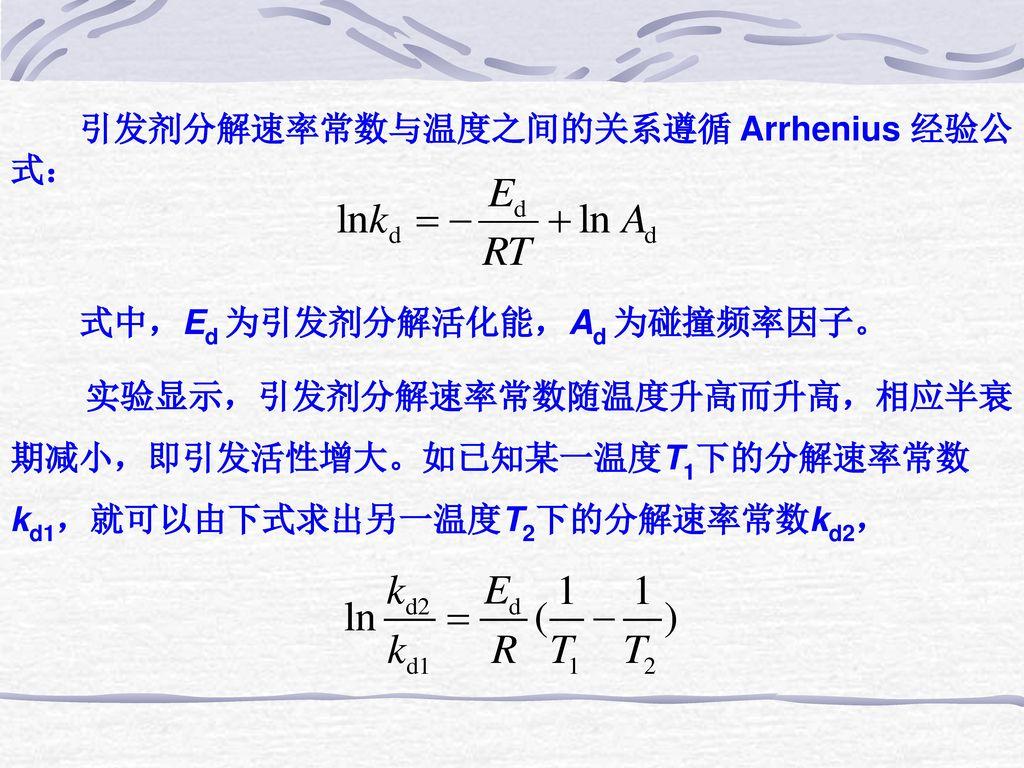引发剂分解速率常数与温度之间的关系遵循 Arrhenius 经验公式: