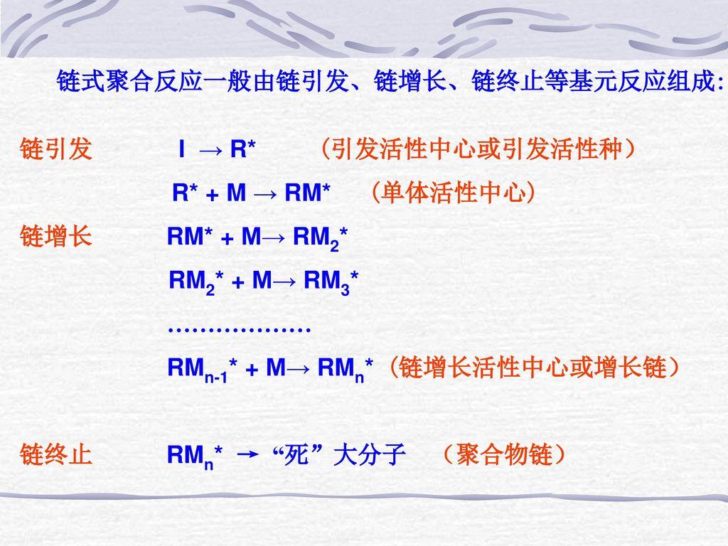 链式聚合反应一般由链引发、链增长、链终止等基元反应组成:
