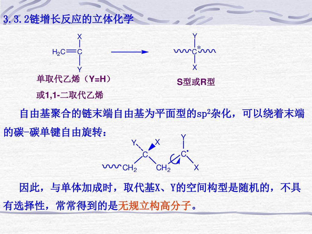 自由基聚合的链末端自由基为平面型的sp2杂化,可以绕着末端的碳-碳单键自由旋转: