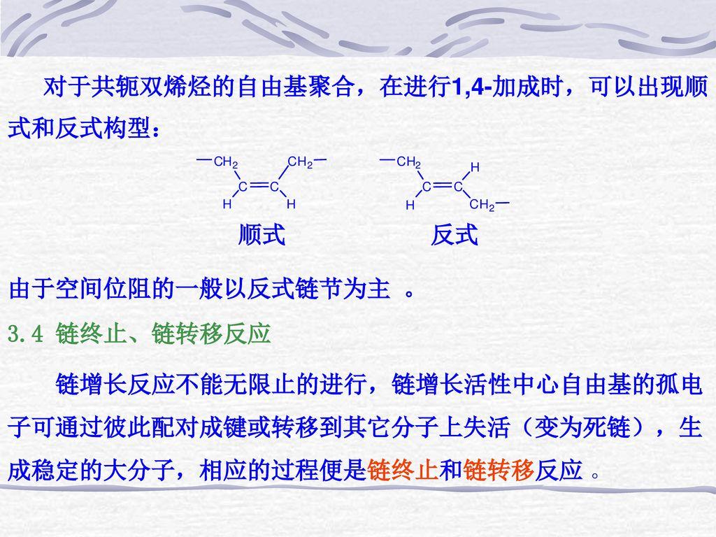 对于共轭双烯烃的自由基聚合,在进行1,4-加成时,可以出现顺式和反式构型: