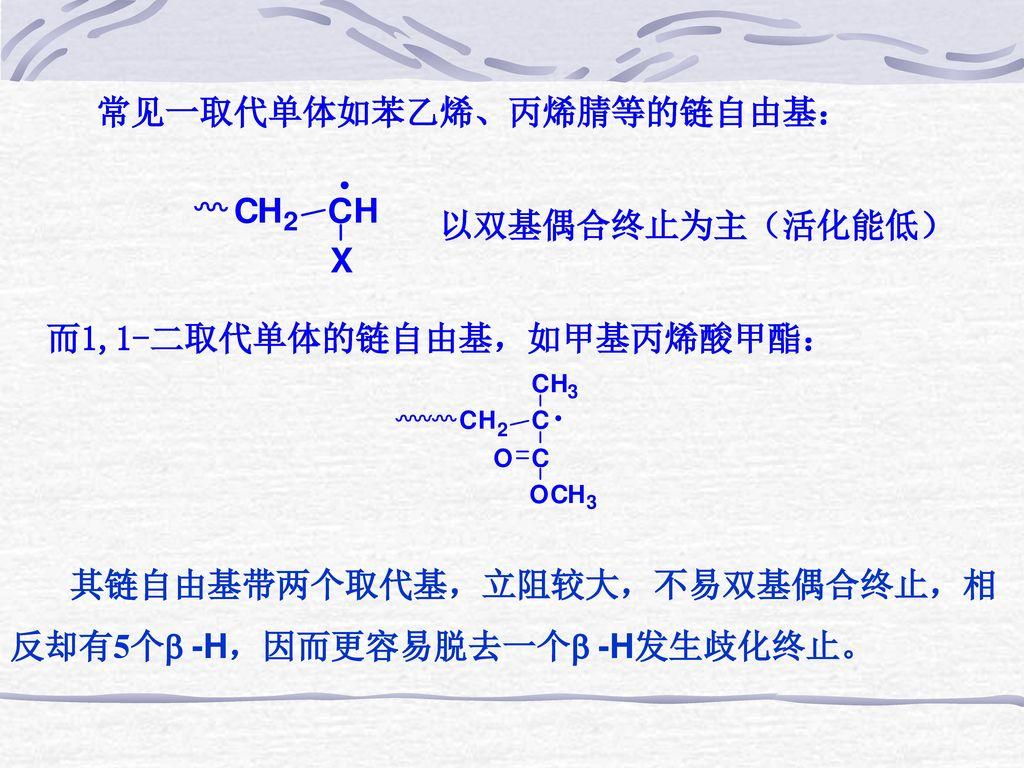 常见一取代单体如苯乙烯、丙烯腈等的链自由基:
