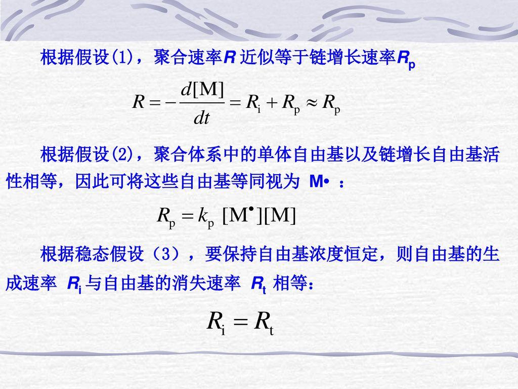 根据假设(1),聚合速率R 近似等于链增长速率Rp