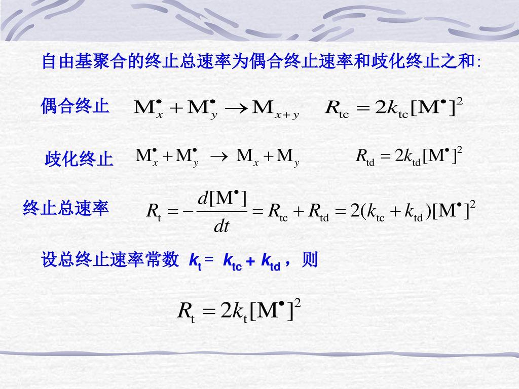 自由基聚合的终止总速率为偶合终止速率和歧化终止之和: