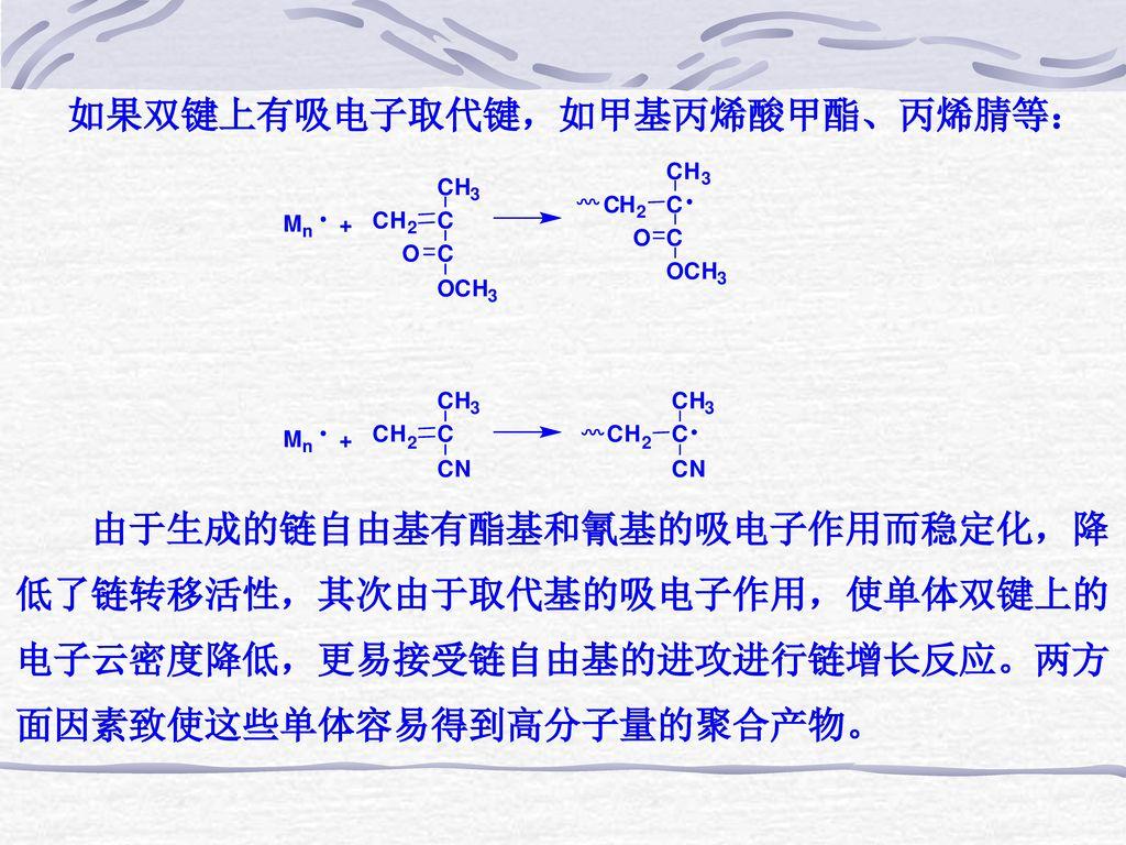 如果双键上有吸电子取代键,如甲基丙烯酸甲酯、丙烯腈等: