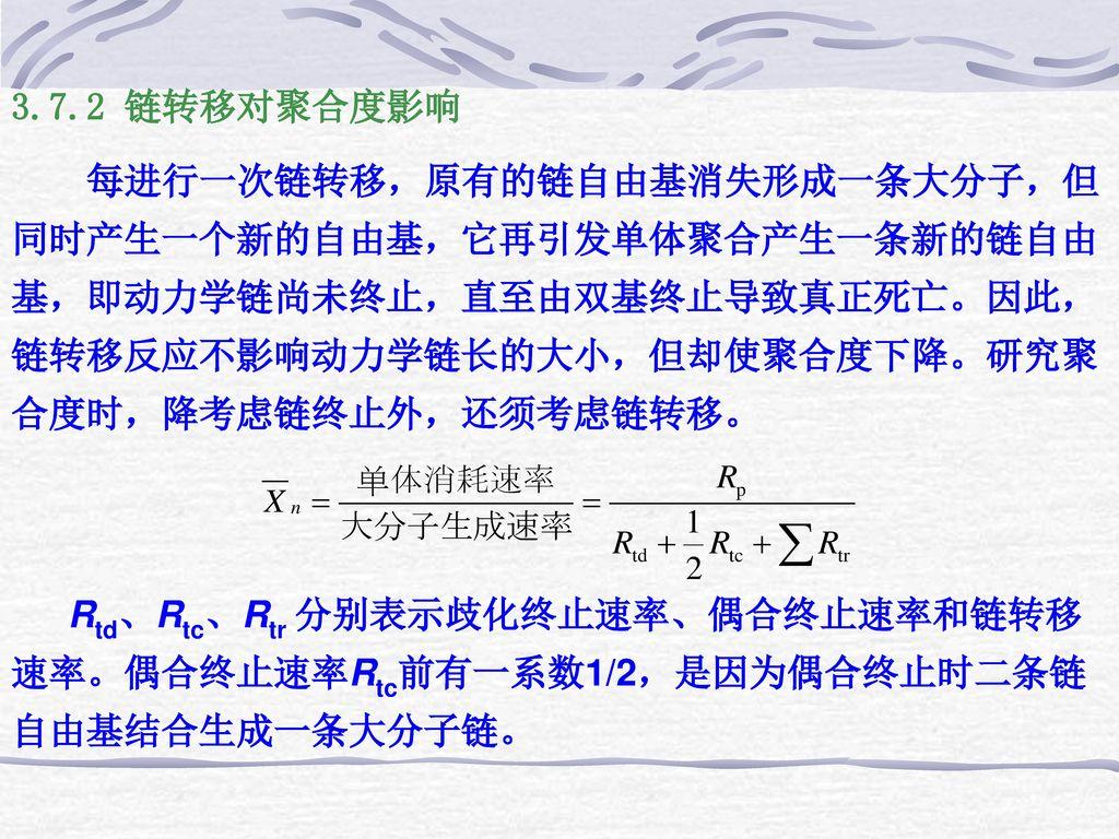 3.7.2 链转移对聚合度影响