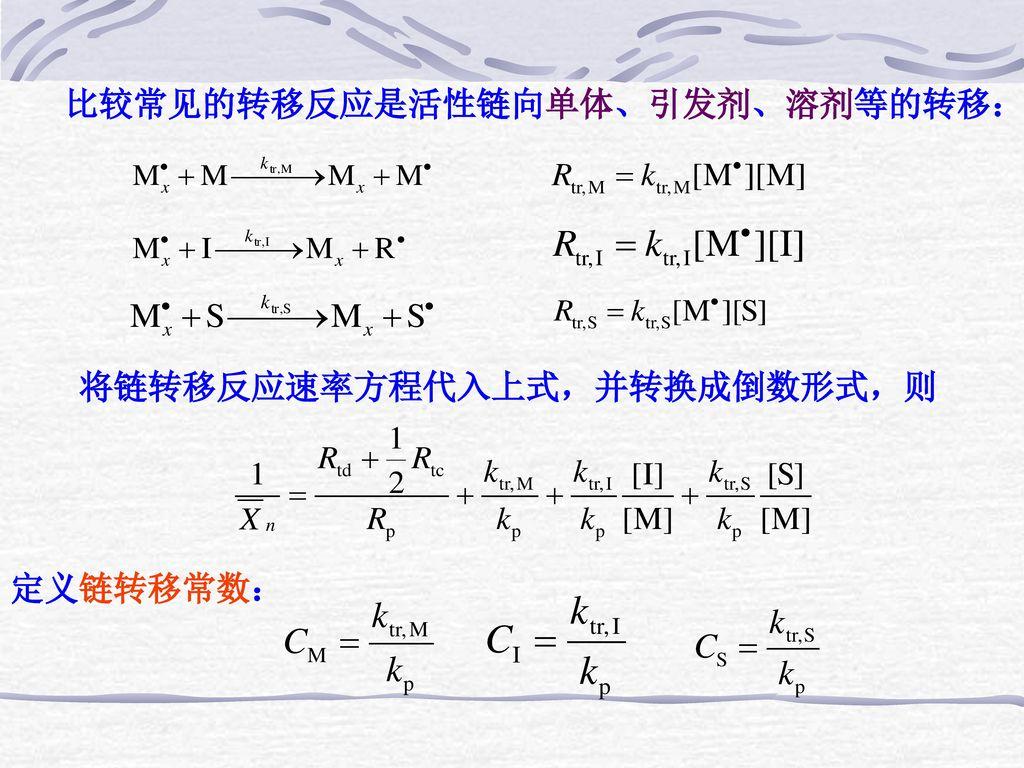 比较常见的转移反应是活性链向单体、引发剂、溶剂等的转移: