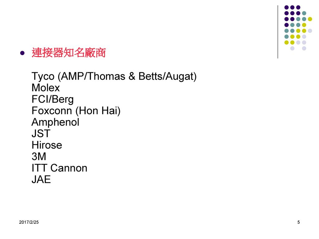 連接器知名廠商 Tyco (AMP/Thomas & Betts/Augat) Molex FCI/Berg Foxconn (Hon Hai) Amphenol JST Hirose 3M ITT Cannon JAE