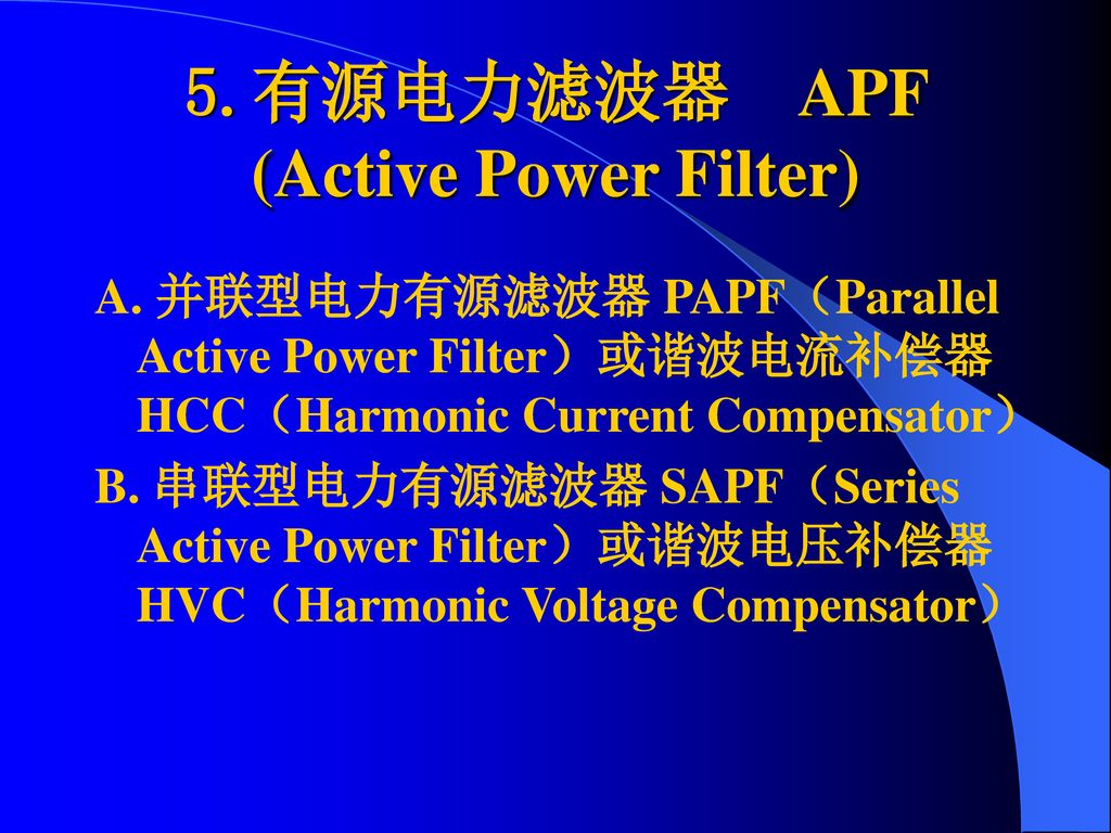5.有源电力滤波器 APF (Active Power Filter)