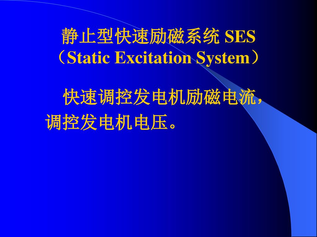 静止型快速励磁系统 SES (Static Excitation System)