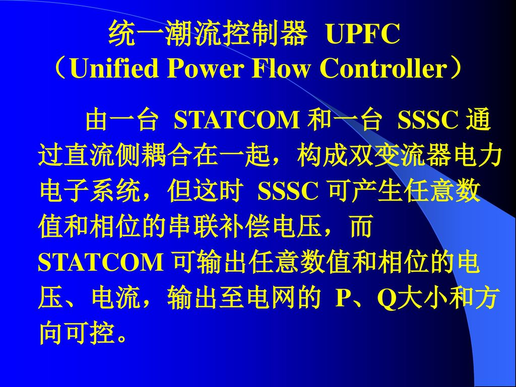统一潮流控制器 UPFC (Unified Power Flow Controller)
