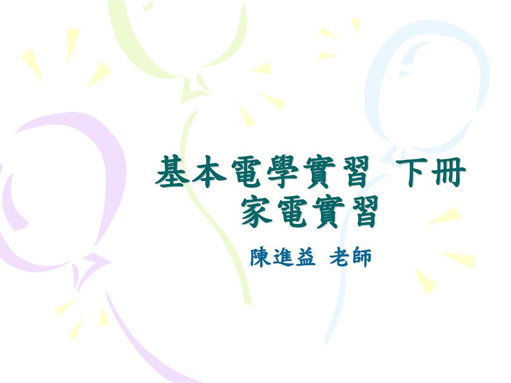 基本電學實習 下冊 家電實習 陳進益 老師