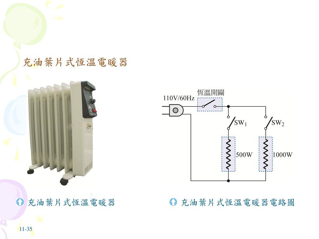 充油葉片式恆溫電暖器 充油葉片式恆溫電暖器 充油葉片式恆溫電暖器電路圖 11-35