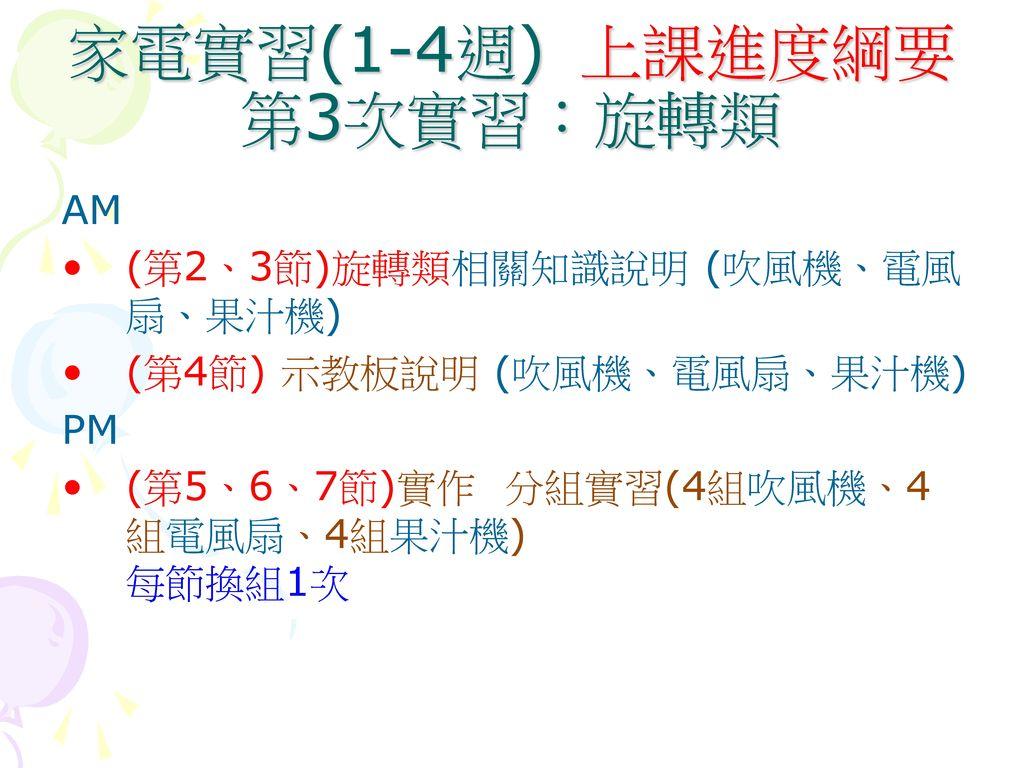 家電實習(1-4週) 上課進度綱要 第3次實習:旋轉類