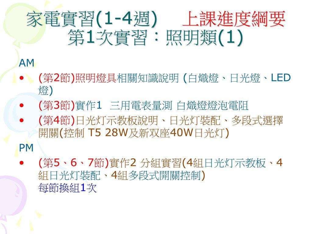 家電實習(1-4週) 上課進度綱要 第1次實習:照明類(1)