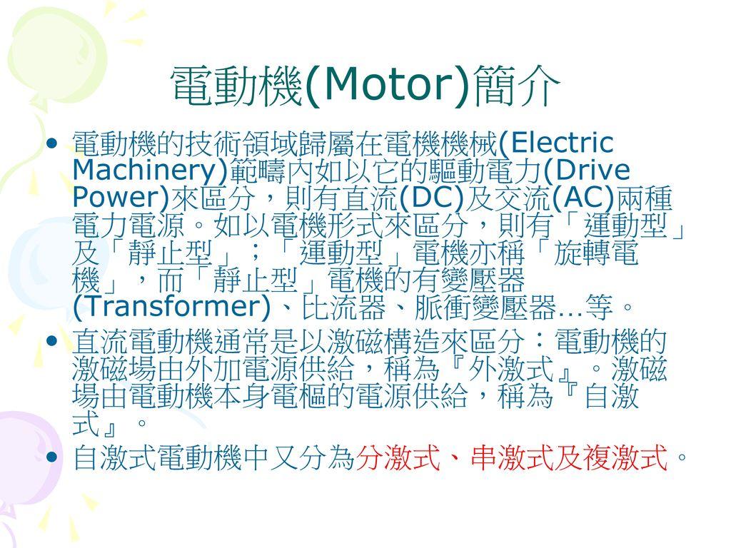 電動機(Motor)簡介
