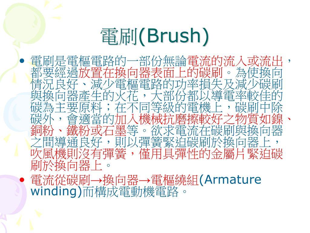 電刷(Brush)