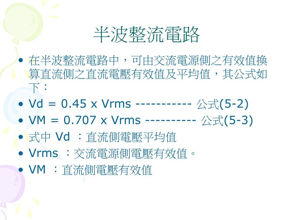 半波整流電路 在半波整流電路中,可由交流電源側之有效值換算直流側之直流電壓有效值及平均值,其公式如下: