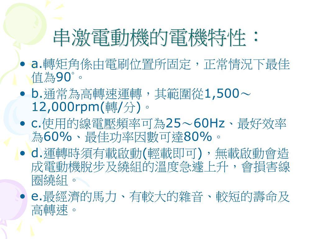 串激電動機的電機特性: a.轉矩角係由電刷位置所固定,正常情況下最佳值為90°。