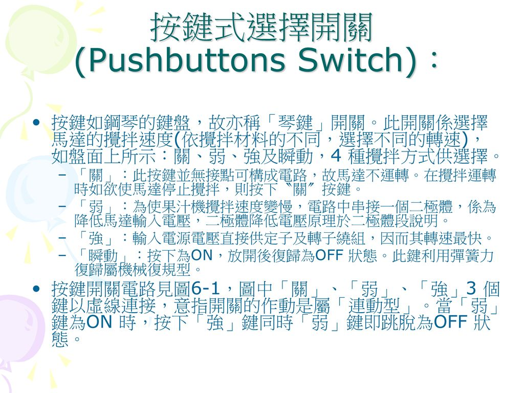 按鍵式選擇開關 (Pushbuttons Switch):