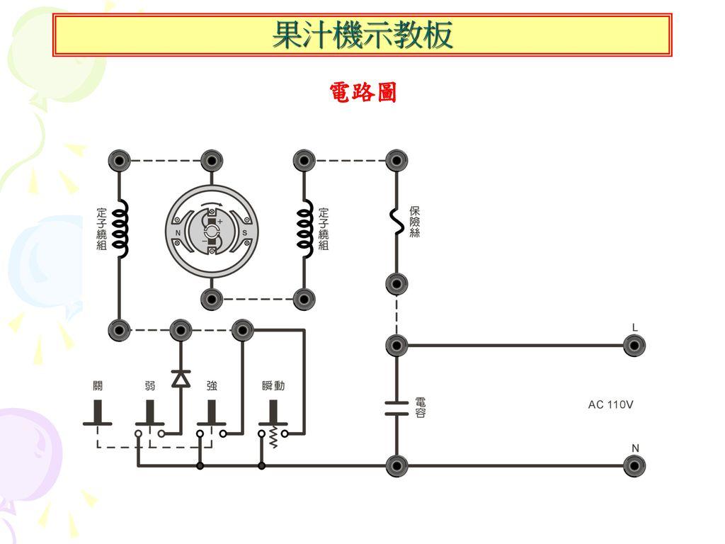 果汁機示教板 電路圖