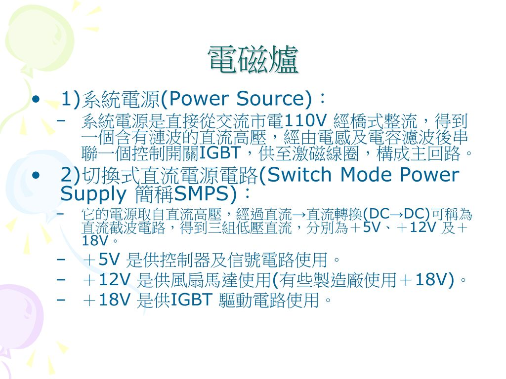 電磁爐 1)系統電源(Power Source):
