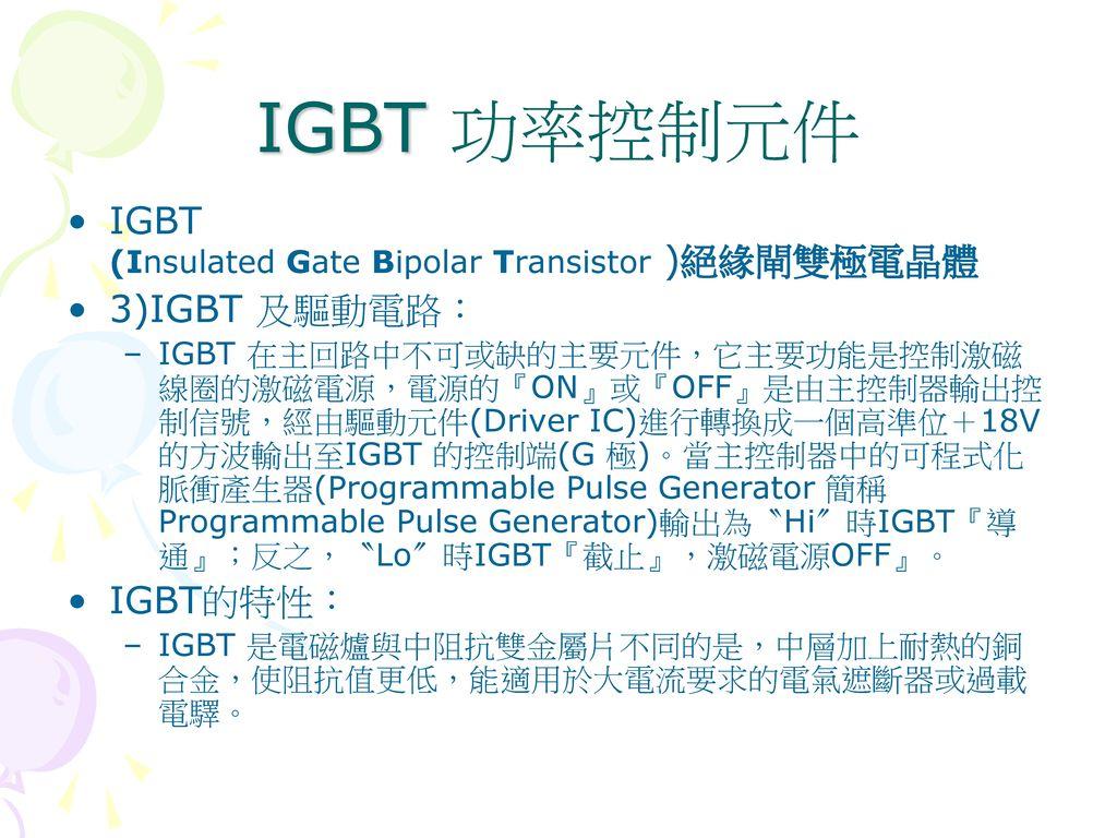 IGBT 功率控制元件 IGBT (Insulated Gate Bipolar Transistor )絕緣閘雙極電晶體