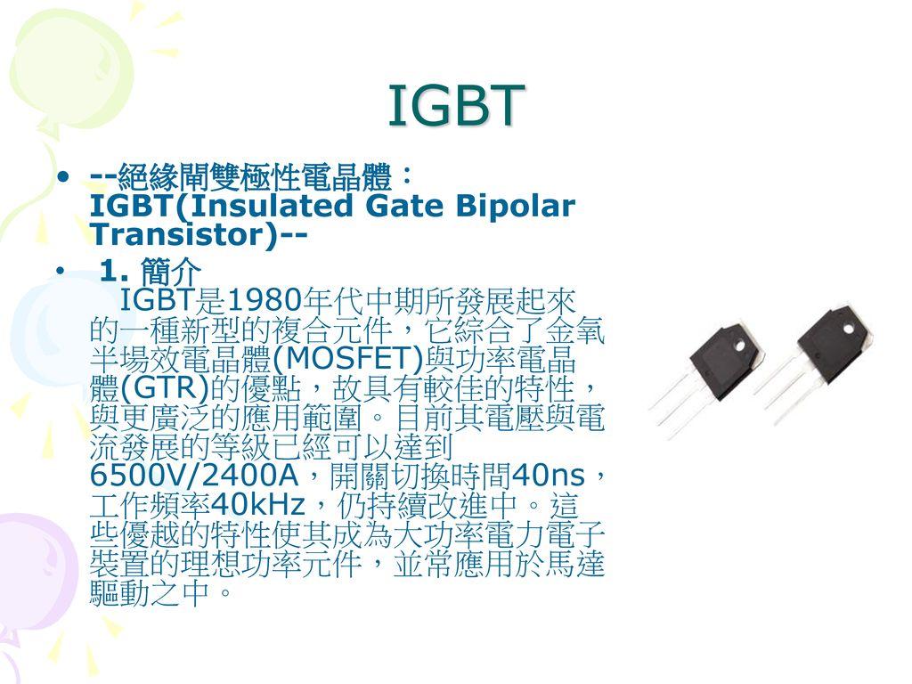 IGBT --絕緣閘雙極性電晶體:IGBT(Insulated Gate Bipolar Transistor)--