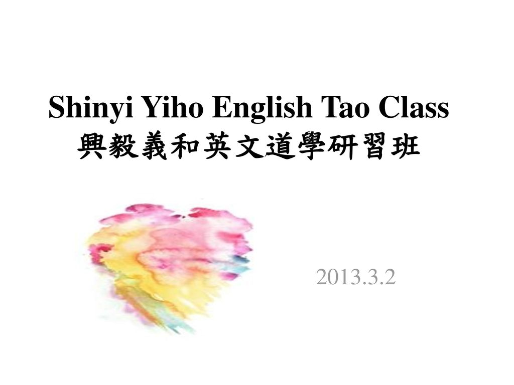 Shinyi Yiho English Tao Class 興毅義和英文道學研習班