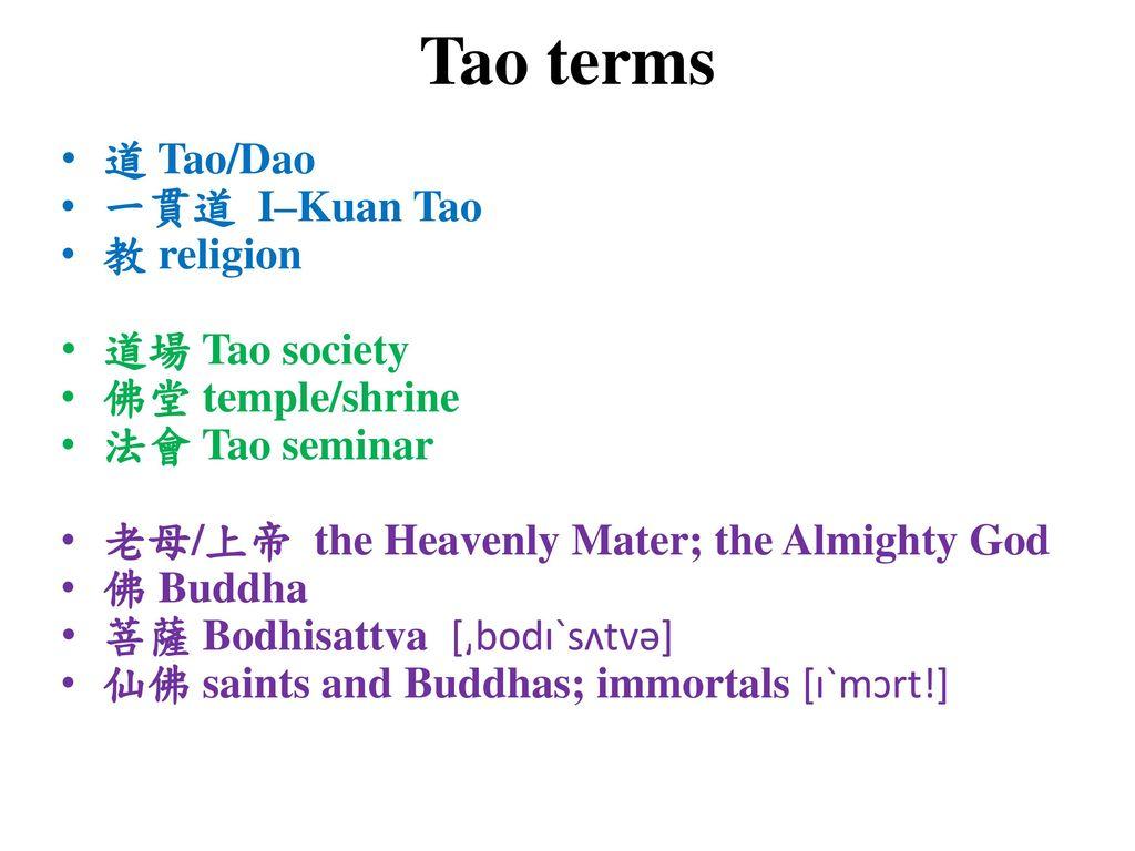 Tao terms 道 Tao/Dao 一貫道 I–Kuan Tao 教 religion 道場 Tao society