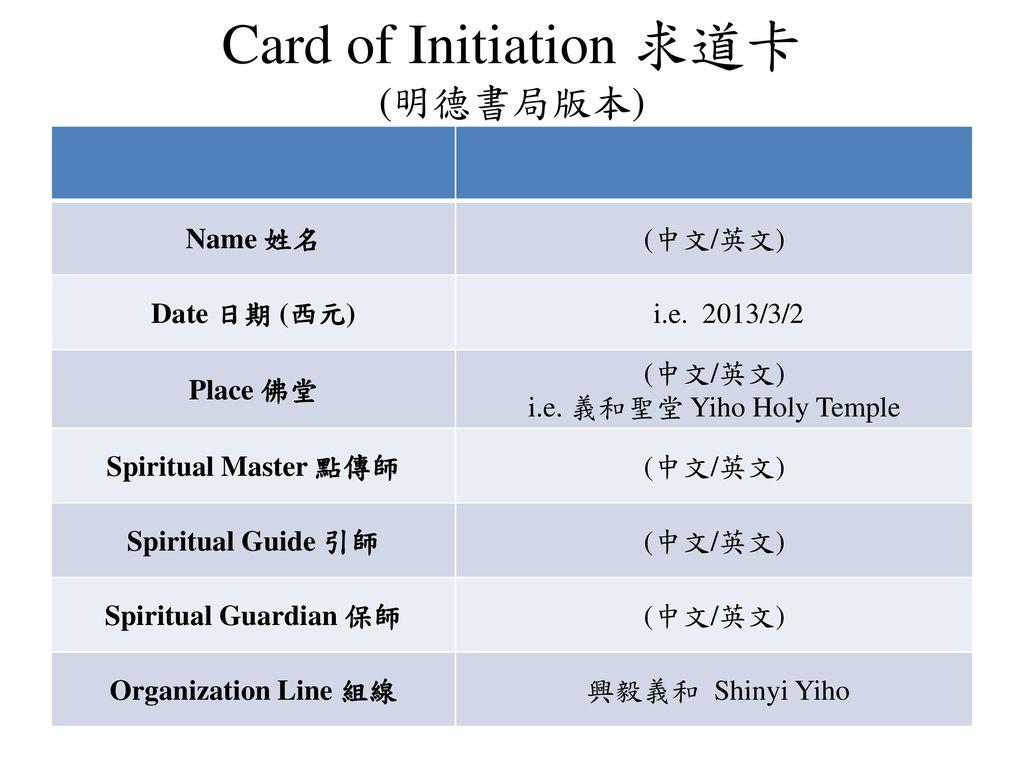 Card of Initiation 求道卡 (明德書局版本)