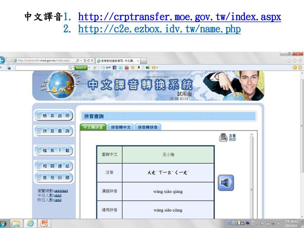中文譯音1. http://crptransfer. moe. gov. tw/index. aspx 2. http://c2e